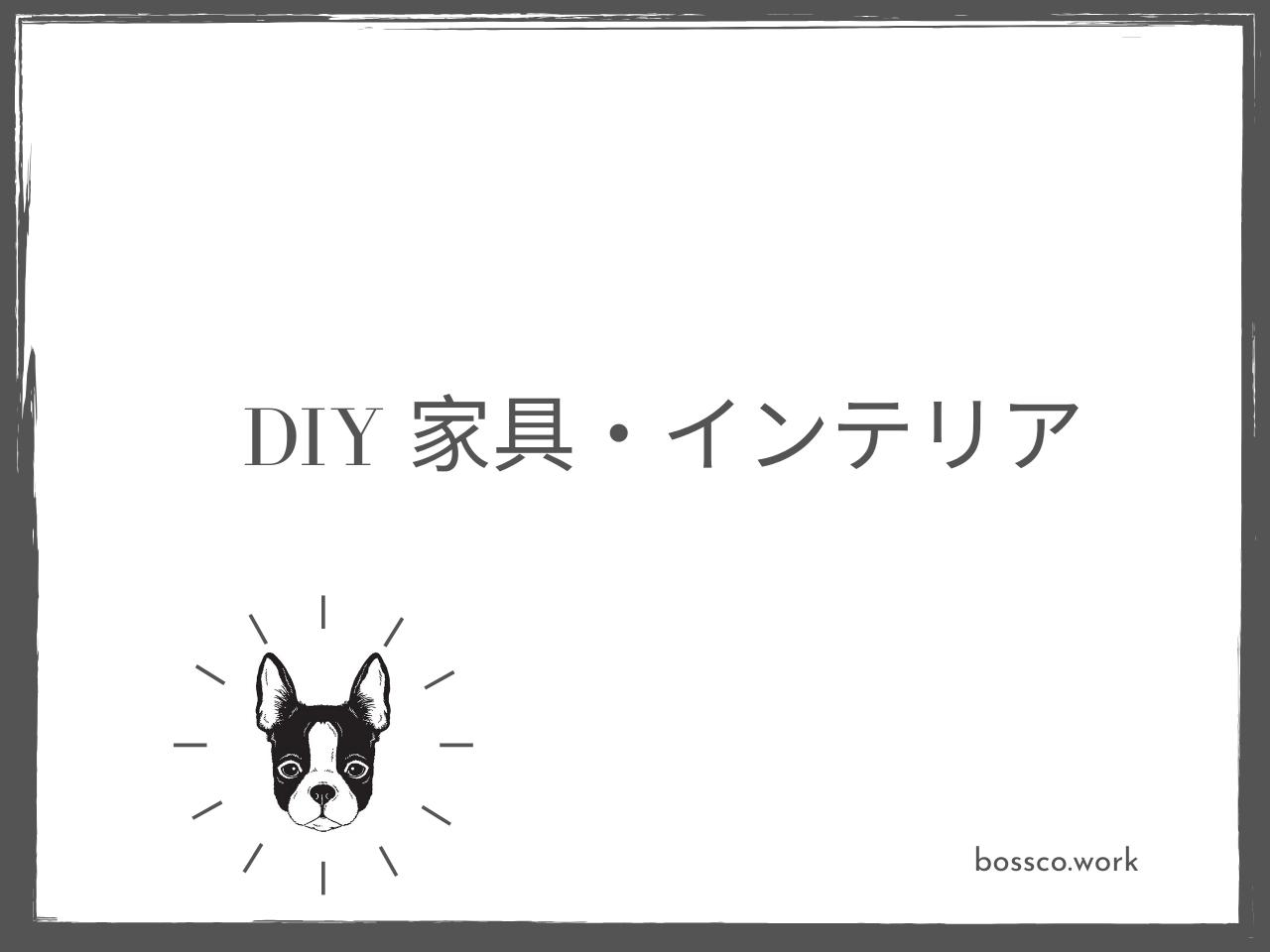 DIY家具・インテリア