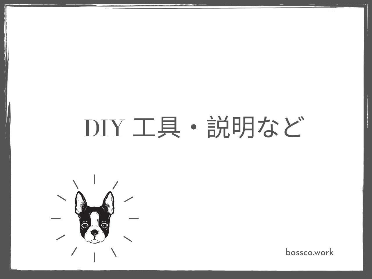 DIY工具・説明など